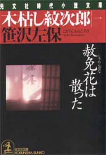 <<日本文学>>> 木枯らし紋次郎 一
