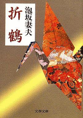 <<日本文学>>> 折鶴