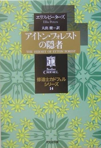 <<英米文学>> アイトン・フォレストの隠者 修道士カドフェルシリーズ 14