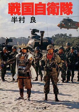 <<日本文学>> 戦国自衛隊