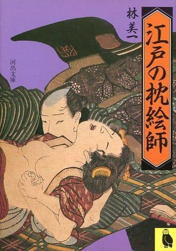 <<絵画>> 江戸の枕絵師