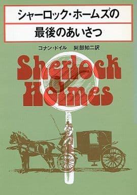<<海外ミステリー>> シャーロック・ホームズの最後のあいさつ / アーサー・コナン・ドイル