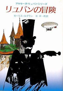 <<海外ミステリー>> リュパンの冒険 / モーリス・ルブラン