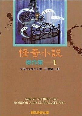 <<海外文学>> 怪奇小説傑作集 1 / ブラックウッド