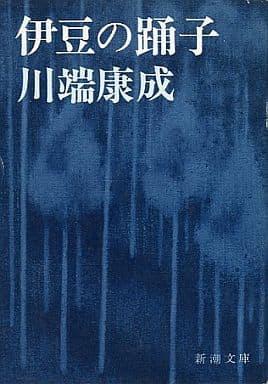 <<日本文学>>> 伊豆の踊子