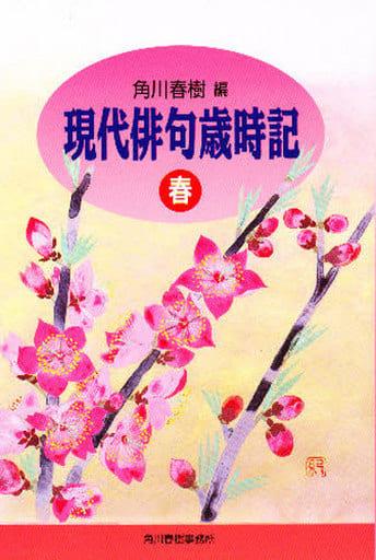 <<日本文学>> 現代俳句歳時記 春
