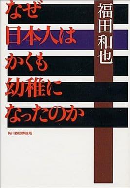 <<社会科学>> なぜ日本人はかくも幼稚になったのか