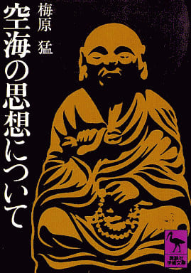 <<仏教>> 空海の思想について
