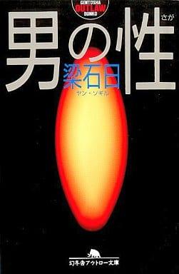 <<日本文学>> 男の性