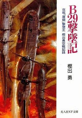 <<日本文学>>> B29撃墜記 新装版