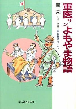 <<日本文学>>> 軍医サンよもやま物語