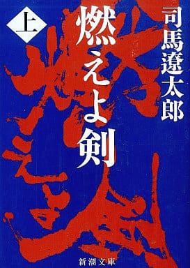 <<日本文学>>> 改版 燃えよ剣(上)