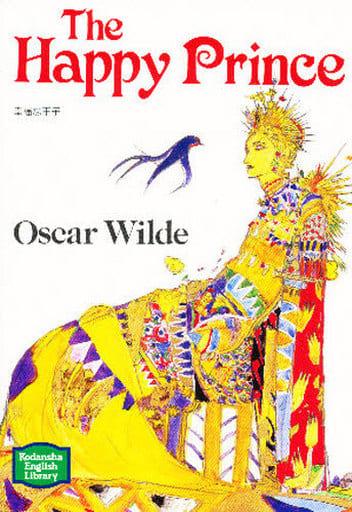 <<海外文学>> 幸福な王子 / オスカー・ワイルド