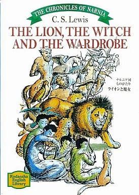 <<英米文学>> ライオンと魔女