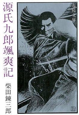 <<日本文学>>> 源氏九郎颯爽記
