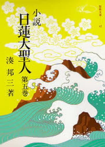 <<宗教・哲学・自己啓発>> 小説 日蓮大聖人 5 / 湊邦三