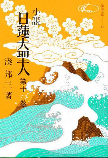 <<宗教・哲学・自己啓発>> 小説 日蓮大聖人 11 / 湊邦三