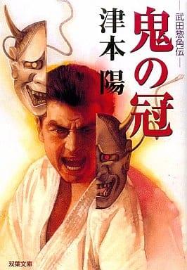 <<日本文学>>> 武田惣角伝 鬼の冠