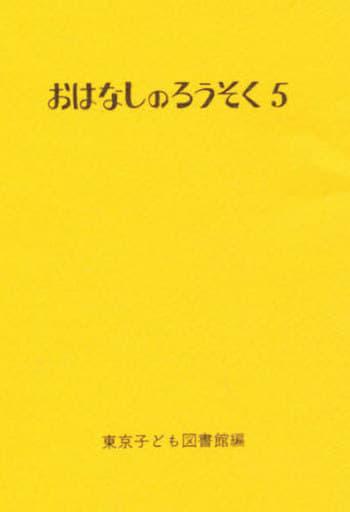 <<児童書・絵本>> おはなしのろうそく 5 / 東京子ども図書館