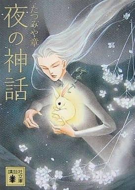 <<日本文学>> 夜の神話
