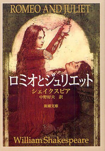 <<英米文学>> ロミオとジュリエット