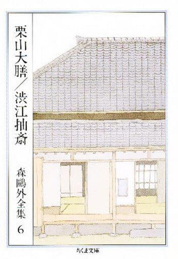 <<日本文学>>> 栗山大膳/渋江抽斎 森鴎外全集 6