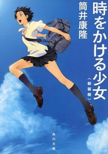 <<日本文学>> 時をかける少女