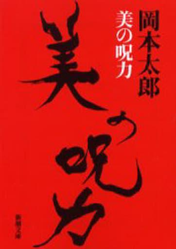 <<日本文学>> 美の呪力 / 岡本太郎