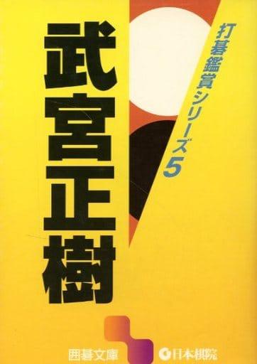 <<趣味・雑学>> 武宮正樹 打碁鑑賞シリーズ 5 / 武宮正樹