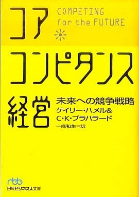 <<趣味・雑学>> コア・コンピタンス経営 未来への競争戦略 / ゲイリー・ハメル