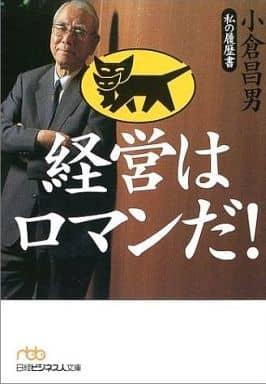 <<趣味・雑学>> 経営はロマンだ! 私の履歴書 / 小倉昌男