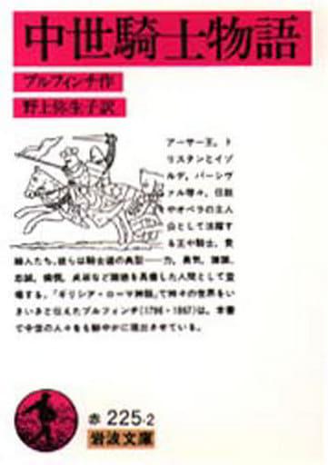 <<英米文学>> 中世騎士物語