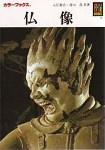 <<芸術・アート>> 仏像