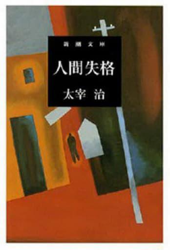 <<日本文学>>> 人間失格