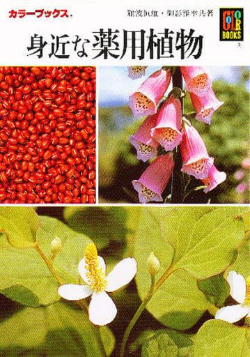<<科学・自然>> 身近な薬用植物 / 難波恒雄