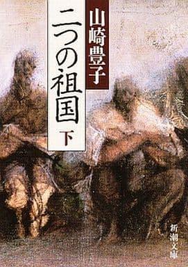 <<日本文学>> 二つの祖国(下)
