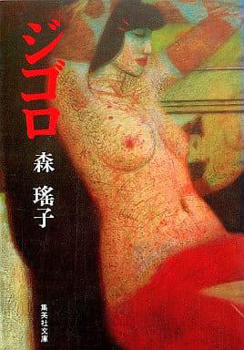 <<日本文学>> ジゴロ