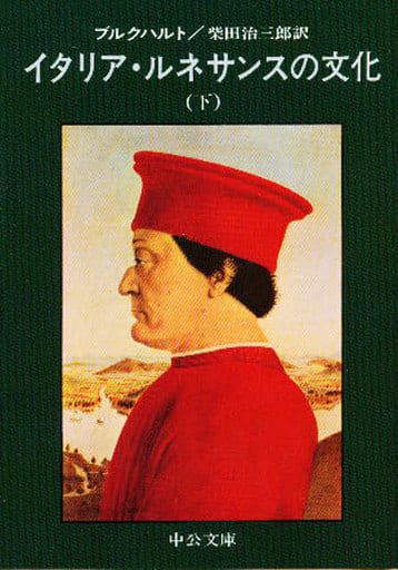 <<ヨーロッパ史・西洋史>> イタリア・ルネサンスの文化 下