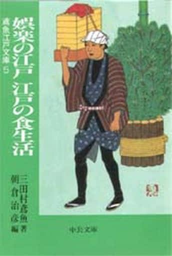 <<日本史>> 娯楽の江戸・江戸の食生活 鳶魚江戸文庫5
