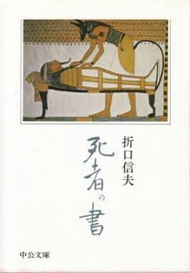 <<日本文学>>> 死者の書