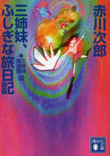 <<国内ミステリー>> 三姉妹探偵団20-三姉妹、ふしぎな旅日記- / 赤川次郎