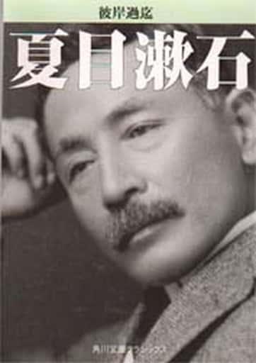 <<日本文学>>> 彼岸過迄