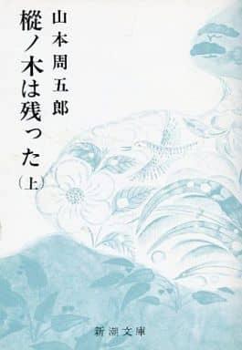 <<日本文学>>> 樅の木は残った (上)