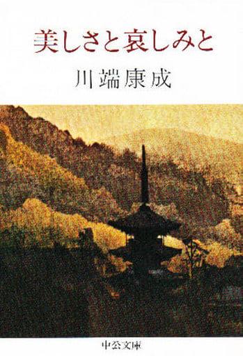<<日本文学>>> 美しさと哀しみと