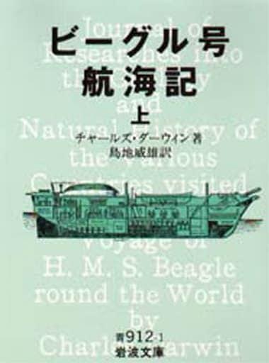 <<自然科学>> ビーグル号航海記 上