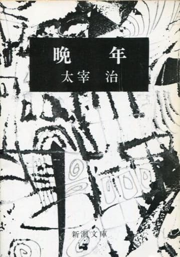 <<日本文学>> 晩年