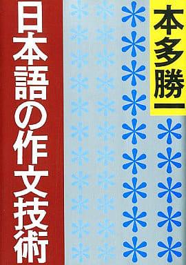 <<日本語>> 日本語の作文技術