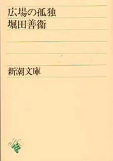 <<日本文学>>> 広場の孤独