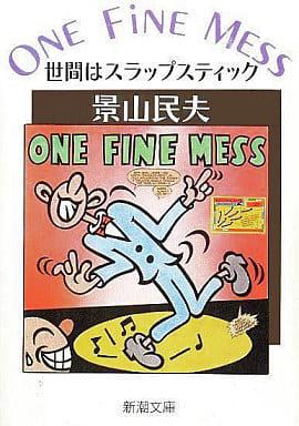 <<エッセイ・随筆>> ONE FINE MESS-世間はスラップスティック