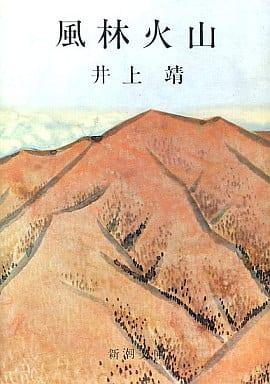 <<日本文学>> 風林火山